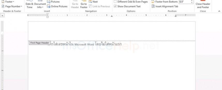 ใส่เลขหน้าใน Microsoft Word โดยไม่ใส่หน้าแรก