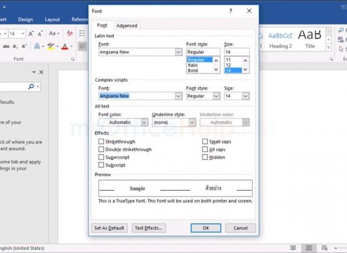 สอนวิธี ตั้งค่า Font เริ่มต้น Microsoft Word