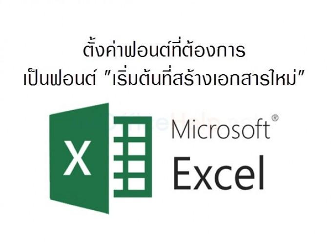 ตั้งค่าฟอนต์เริ่มต้น Microsoft Excel ตาม font ที่ต้องการ